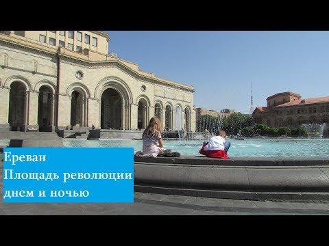 Достопримечательности Армения.Ереван площадь Республики днем и ночью.