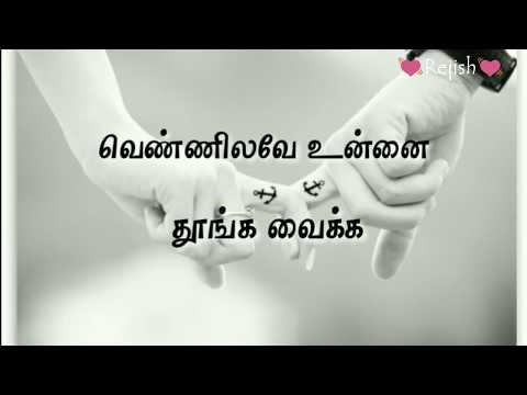 Ennavale adi ennavale kadhalan movie lovely song/super lines/Tamil What's app status