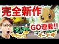 ポケGOがSwitch版と連動決定!!レッツゴーピカチュウ&イーブイ!!【新作】【ポケモンGO】