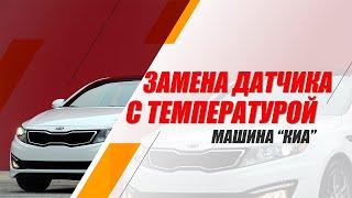 Замена датчика температуры с выездом   Диагностика неисправности автомобиля Киа