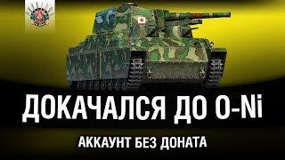 АККАУНТ БЕЗ ДОНАТА - ФУГАСИМ НА O-Ni