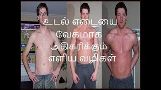 How to gain weight fast for men and women/tamil tips