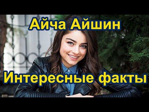 Айча Айшин из сериала Стужа 10 серия. Интересные факты и биография красотки