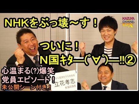 【未公開シーン付】ついにN国党首がKAZUYAと対談!②心温まる(?) 候補者爆笑エピソード!