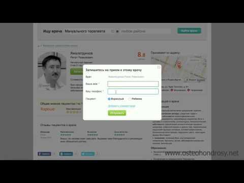34 мануального терапевта Тюмени, 79 отзывов пациентов