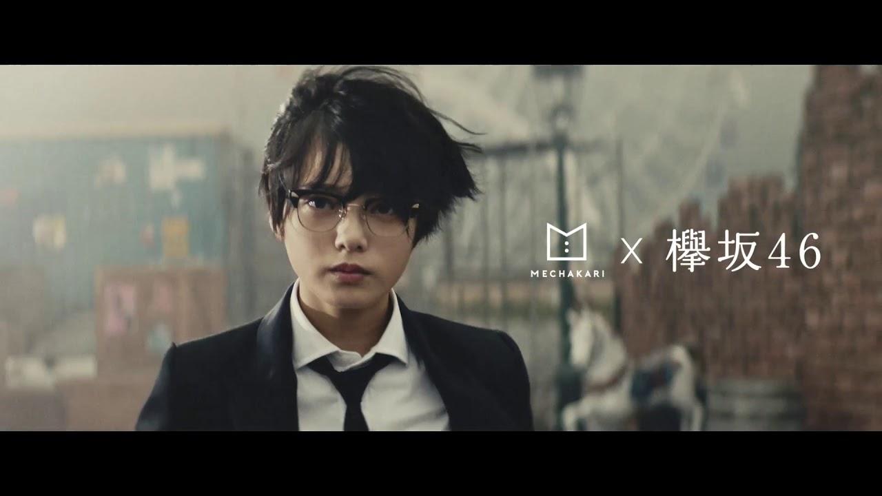 欅坂46 MECHAKARI CM 風に吹かれても篇 15秒+30秒ver 平手友梨奈 眼鏡スーツ姿でダンス Keyakizaka46