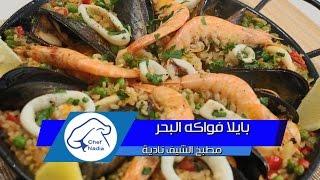 بايلا فواكه البحر مباشرة من اسبانيا مع الشيف نادية paella fruit de mer recette