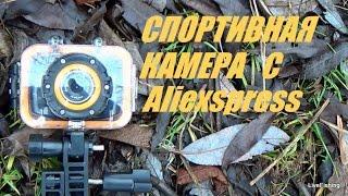 видео Спортивные камеры, экшн камеры с Алиэкспресс, аксессуары для экшн камер с бесплатной доставкой. Статья об экшн камерах, которые можно заказать на Алиэкспресс. Экшн камеры, виды, обзор моделей. Как заказать на Алиэкспресс