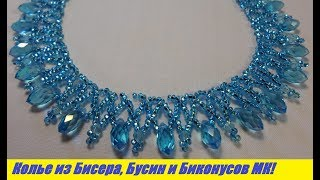 Ожерелье из Бисера и Бусин Мастер Класс! Колье из бисера / Tutorial: Necklace from Beads and Busin!
