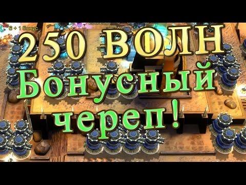 видео: prime world: defenders. 250 ВОЛН! Бонусный череп.