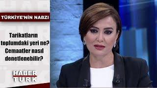 Türkiye'nin Nabzı - 4 Eylül 2019 (Tarikatların toplumdaki yeri ne? Cemaatler nasıl denetlenebilir?)