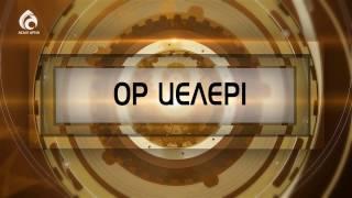 Ор иелері \ Құрандағы қиссалар \ Асыл арна