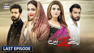 Rishtay Biktay Hain | Last Episode | 27th Nov 2019 | ARY Digital Drama