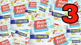 МИНИ ЛЕНТА 3 !!! ШОК!!!!  НОВЫЕ МИНИАТЮРЫ