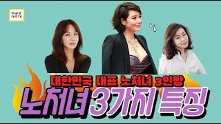 김혜수 엄정화 최화정 - 노처녀 3인방의 3가지 특징(사주/궁합)