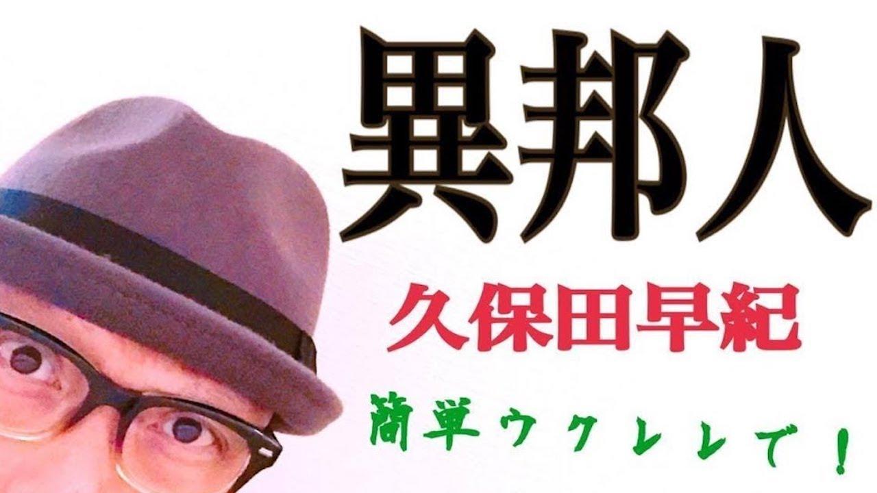 異邦人・久保田早紀  /  ウクレレ 超かんたん版【コード&レッスン付】GAZZLELE