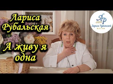 """Лариса Рубальская. Стих  """"А живу я одна"""""""