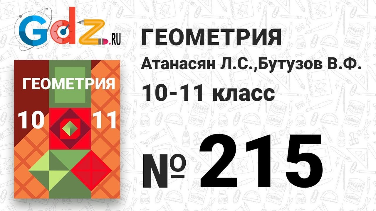 Гдз 2006 Геометрия 10 11 Класс Атанасян Бутузов Кадомцев Киселева Позняк