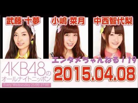 2015年04月08日 AKB48のオールナイトニッポン 【武藤十夢・小嶋菜月・中西智代梨】