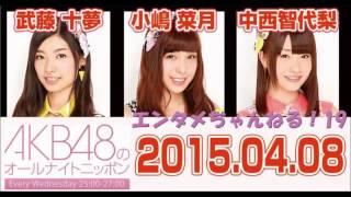 2015/04/08 に公開 AKB48のオールナイトニッポン 2015年04月08日 出演:...
