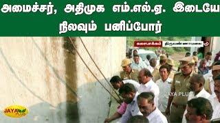 அமைச்சர், அதிமுக எம்.எல்.ஏ. இடையே நிலவும் பனிப்போர் | Thiruvannamalai ADMK MLA