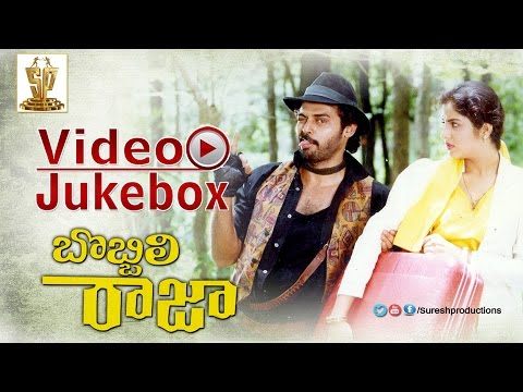 Bobbili Raja Movie Video Songs Jukebox | Venkatesh | Divya Bharti | Ilaiyaraja | Suresh Productions