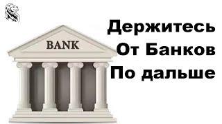 Держитесь от банковской системы настолько далеко, насколько это возможно