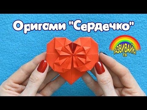 Поделки своими руками. Оригами Сердечко. Origami Heart.
