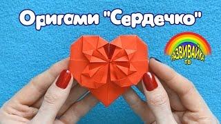 Поделки своими руками. Оригами Сердечко. Origami Heart.(Подарок, сделанный своими руками - самое лучшее, что можно подарить любимому или дорогому человеку. Благода..., 2016-02-04T02:32:37.000Z)
