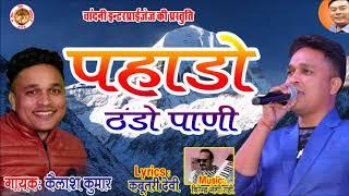 Latest Kumaoni Song pahado PAHADO THANDO PANI By Kailash Kumar
