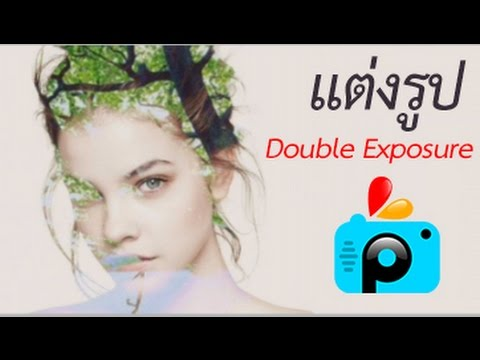 สอนแต่งรูป EP.2| Double Exposure Effect PicsArt Tutorial