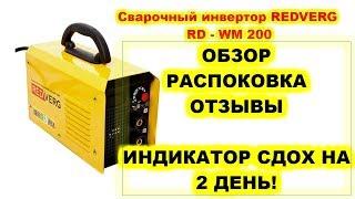 Сварочный инвертор REDVERG RD - WM 200 Распаковка | Обзор