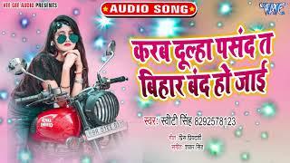 करब दूल्हा पसंद त बिहार बंद हो जाई I #Sweety Singh I 2020 का सबसे हिट धमाका Bhojpuri New Song