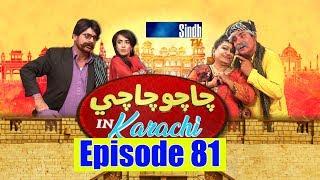chacho chachi in Karachi Ep 81 - Sindh TV Live Show - HQ - SindhTVHD