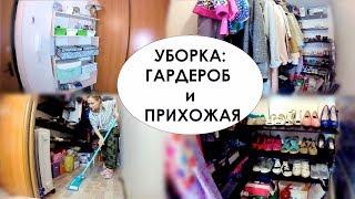 УБОРКА и РУМТУР : прихожая , гардеробная комната | РАЗБИРАЮ ВЕРХНЮЮ ОДЕЖДУ