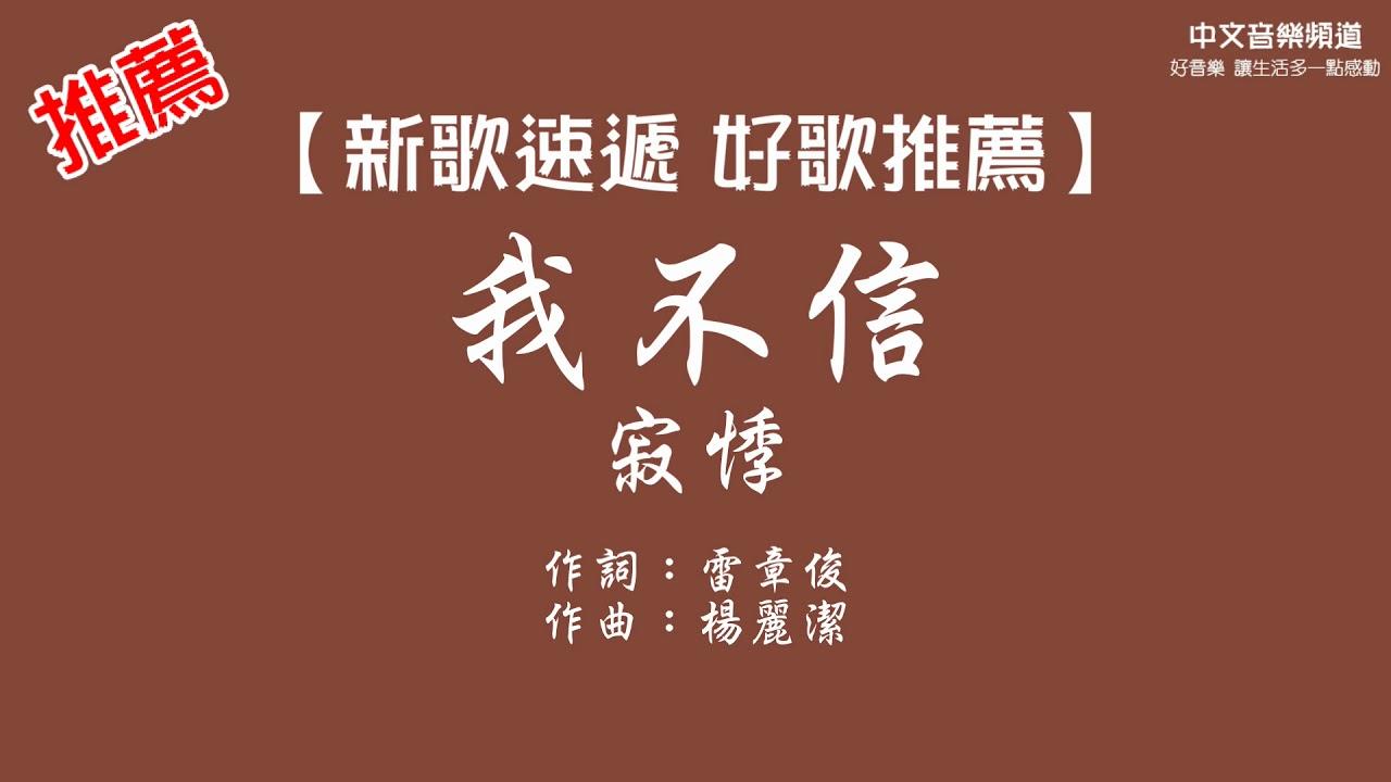 寂悸《我不信》【新歌速遞 好歌推薦】華語內地歌手 - YouTube