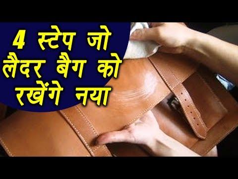 Leather Bags Care Tips | ऐसे करें लेदर बैग्स की देखभाल | Boldsky