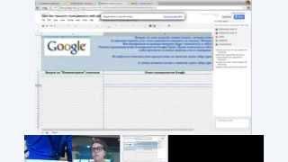 Урок № 2 Google AdWords
