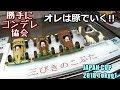 【ミニ四駆】オレは豚でいく!!『勝手にコンデレ協会6・7月合併号①』ジャパンカップ東京1&2 mini4wd Japan Cup 2018