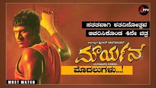 Maurya Kannada Movie Specialities Collections Records Puneeth Rajkumar Meera Jasmine Mourya Appu FC