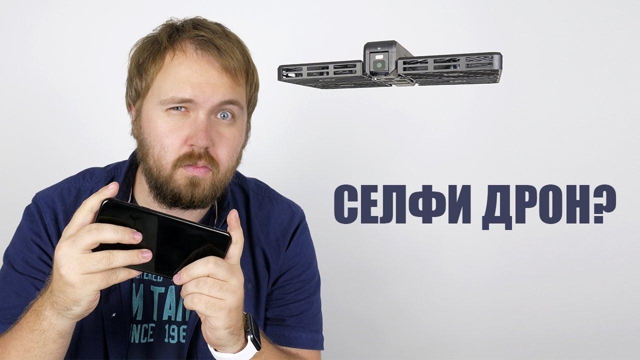 Селфи-дрон за $500 для твоего iPhone. Дичь?