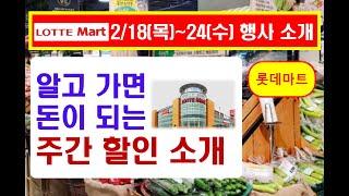 롯데마트 휴무일 행사 세일 정보 (2/18~24), 가…
