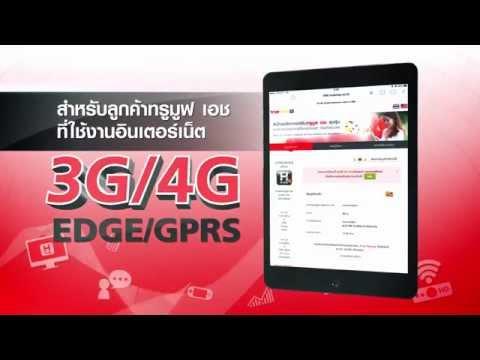แพ็กเกจเสริมเน็ตทรูมูฟเอช 3G/4G  สมัครง่าย ใช้คุ้มที่ H-Life