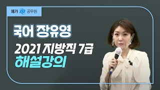 [메가공무원] 장유영 선생님의 2021 지방직 7급 국…