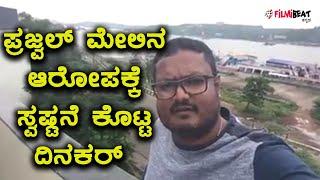 Dinakar thoogudeepa clarified about prajwal devaraj incident  |  filmibeat kannada
