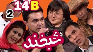 Shabkhand With Ali Reza & Mustafa S.2 - Ep.14 - Part2شبخند با علی رضا و مصطفا
