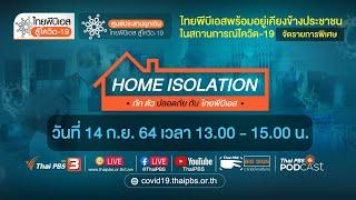 [Live] 13.00 น.  #ไทยพีบีเอสสู้โควิด19 Home Isolation #กักตัวปลอดภัย กับไทยพีบีเอส (14 ก.ย. 64)