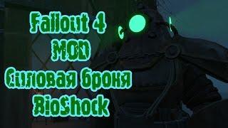 Fallout 4 мод Силовая броня BioShock