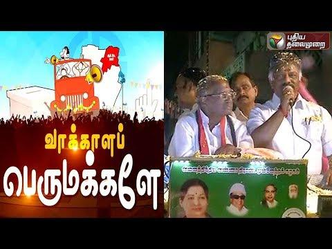 Vakkala Perumakkale (11/12/2017) | Puthiyathalaimurai TV