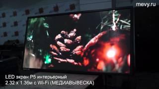 Светодиодный LED экран P5 RGB интерьерный (